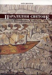 Паралелни светове: Литературата на Варна. Десет очерка за съвременни български писатели