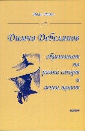Димчо Дебелянов - обреченият на ранна смърт и вечен живот