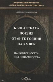 Българската поезия от 60-те години на XX век