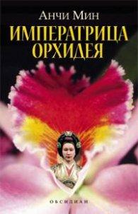 Императрица Орхидея