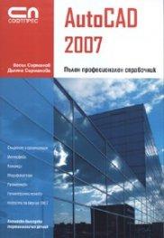 Autocad 2007. Пълен професионален справочник