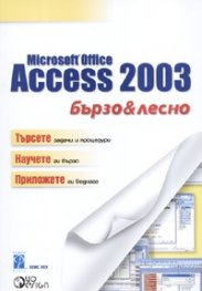 Microsoft Office Access 2003. Бързо & Лесно