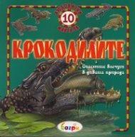 Крокодилите/ 10 любопитни факта