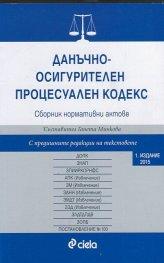 Данъчно-осигурителен процесуален кодекс. Сборник нормативни актове