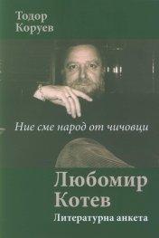 Ние сме народ от чичовци. Любомир Котев (Литературна анкета)