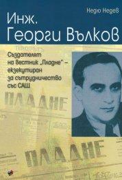 """Инж. Георги Вълков. Създателят на вестник """"Пладне"""" - екзекутиран за сътрудничество със САЩ"""