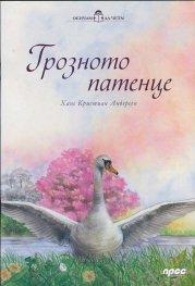 Обичам да чета! Грозното патенце