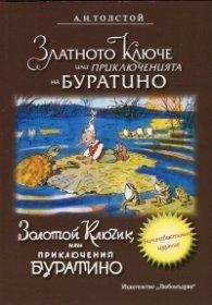 Златното ключе или Приключенията на Буратино (двуезично издание)