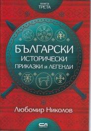 Български исторически приказки и легенди Кн.3