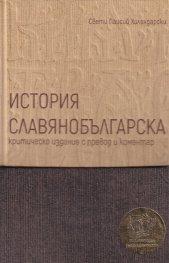 История Славянобългарска. Критическо издание с превод и коментар