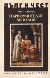 Първоучителят Методий