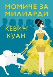 Момиче за милиарди - Кн.2 Луди богаташи
