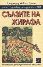 Сълзите на жирафа от поредицата Дамска детективска агенция №1