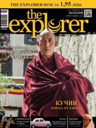 The Explorer; Бр.3/2012