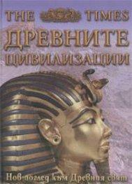 Древните цивилизации. Нов поглед към Древния свят