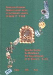 Художественият метал на българското ханство на Дунав 7-9 век
