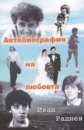 Автобиография на любовта