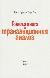 Голяма книга за транзакционния анализ
