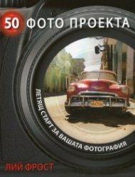 50 фото проекта (Летящ старт за вашата фотография)