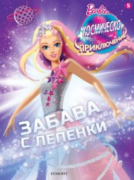 Barbie: Космическо приключение (Забава с лепенки)