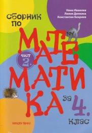 Сборник по математика за 4 клас Ч.2 (второ преработено издание 2020)