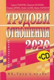 Трудови отношения 2020. Книга-годишник + CD