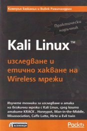 Kali Linux - изследване и етично хакване на Wireless мрежи. Практически наръчник