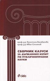 Сборник казуси за държавния изпит по публичноправни науки