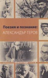 Поезия и познание: Александър Геров