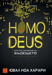 Homo Deus. Кратка история на бъдещето