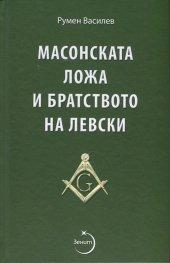 Масонската ложа и братството на Левски/ Второ допълнено издание