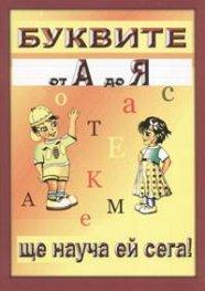 Буквите от А до Я ще науча ей сега!