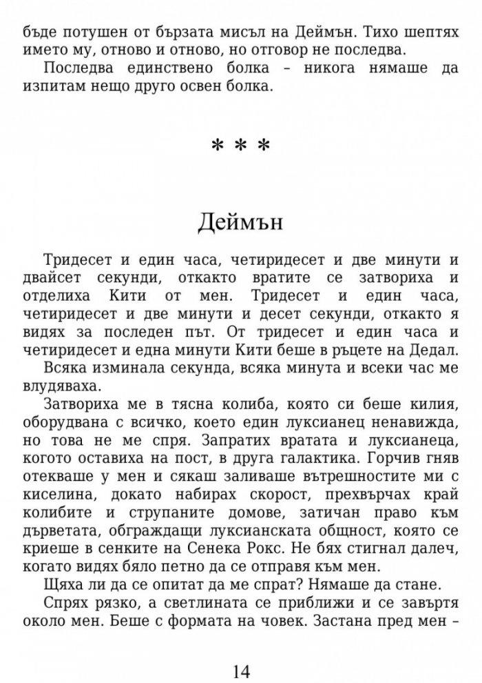Основа Кн.4 от поредицата Лукс