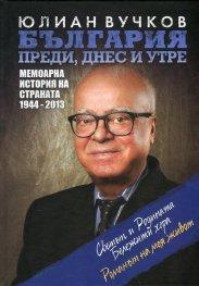 България: преди, днес и утре (Мемоарна история на страната 1944-2013)