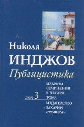 Избрани съчинения в четири тома Т.3: Публицистика/ Никола Инджов