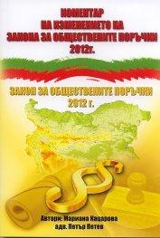 Коментар на изменението на Закона за обществените поръчки 2012 г. Закон за обществените поръчки