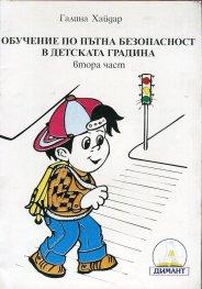 Обучение по пътна безопасност в детската градина Ч.2