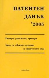 Патентен данък 2005