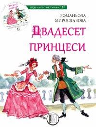 Двадесет принцеси+CD