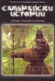 Самурайски истории. Легенди, предания и летописи