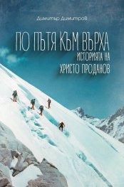 По пътя към върха. Историята на Христо Проданов