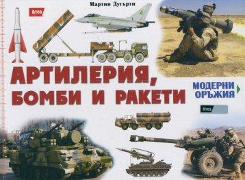 Модерни оръжия: Артилерия, бомби и ракети