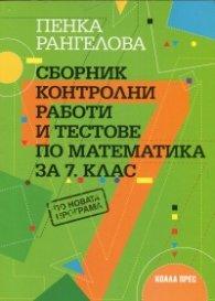 Сборник контролни работи и тестове по математика за 7 клас (2018-2019)