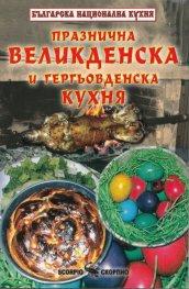 Празнична великденска и гергьовденска кухня