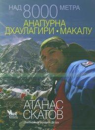 Над 8000 метра: Анапурна, Дхаулагири, Макалу