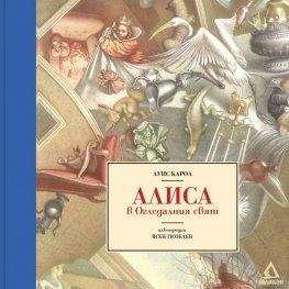 Алиса в Огледалния свят / Луксозно издание с илюстрации на Ясен Гюзелев