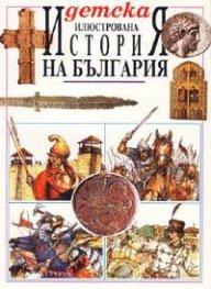 Детска илюстрована история на България / ДЕ