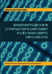 Библиографски и дигитални измерения на българското краезнание