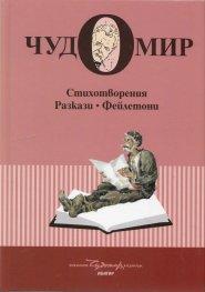 Чудомир. Юбилейно издание в 6 тома