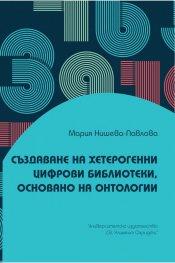 Създаване на хетерогенни цифрови библиотеки, основано на онтологии